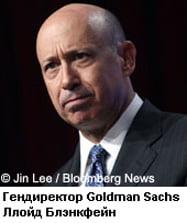 А Goldman Sachs хочет больше