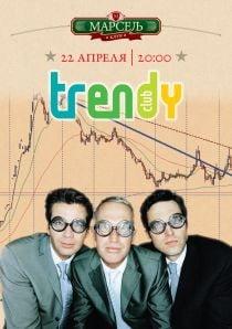 Финансовая вечеринка Trendy Club